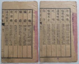 原版出售 民国阴功书 民间中医秘方偏方 2册合售