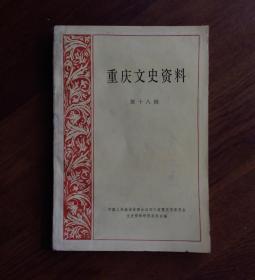 重庆文史资料 (第十八辑)