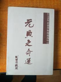 以1956年思想学术境遇为中心- 元典之命运 赵雨 签赠本