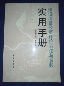 建设项目经济评价方法与参数实用手册
