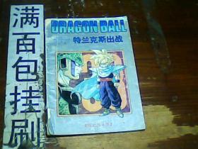 七龙珠-超前的战斗卷2