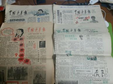 中國少年報1988年39期合售