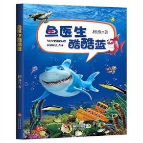 魚醫生酷酷藍