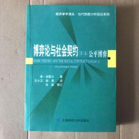 博弈论与社会契约(第1卷)