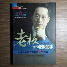 慧经赢智慧秘籍丛书系列:老板就做老板的事
