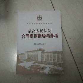 最高人民法院合同案例指导与参考  下