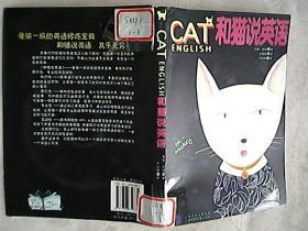 461 和猫说英语