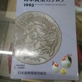 日本货币型录,1993年版