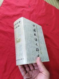 中国成语大辞典(32开精装护封彩色插图)