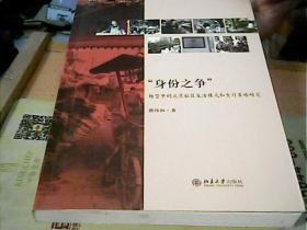 """""""身份之争"""":转型中的北京社区生活模式和生计策略研究"""