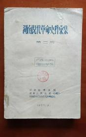 湖南现代革命史料汇集 (第三册,蓝色油印本)