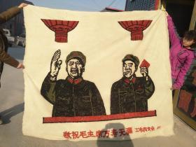 棉布绣品毛林像,特大号。红色收藏承载着中国特殊历史时期的精神文化,成为一代人独特的红色记忆。完整,长200,宽220