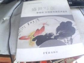 中国当代书画名家精品系列  盛世写意  李晓东  王恒安书画艺术鉴赏