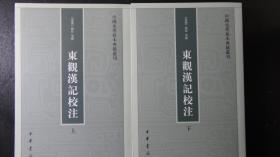 东观汉记校注(上下2册全)
