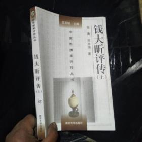 中国思想家评传丛书 钱大昕评传  上