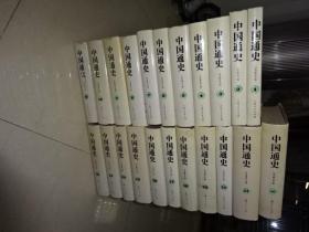 《中国通史》(22卷全,品好,89年版99年印)