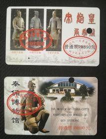 秦俑博物馆门票¥90元两张,售11元。