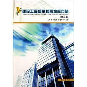 建设工程质量检测抽样方法(第2版)