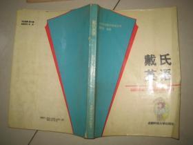戴氏英语   BD  7665