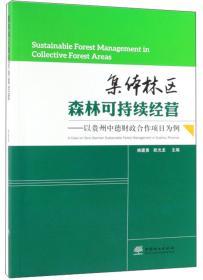 集体林区森林可持续经营:以贵州中德财政合作项目为例