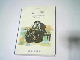 白痴 (译林出版社)