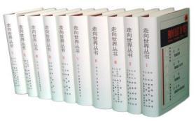 走向世界丛书(第1辑 套装1-10册 修订珍藏本)