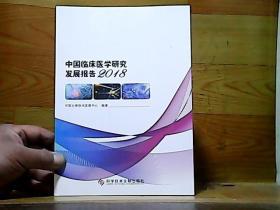 中国临床医学研究发展报告(2018)