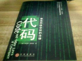 代码:塑造网络空间的法律