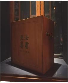 法书至尊:中国十大楷书(典藏版赠帖架)