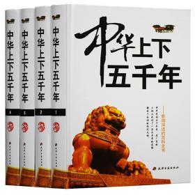正版包邮 新版中华上下五千年 图文版 4卷大16开 天津古籍出版社