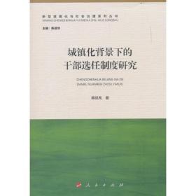 城镇化背景下的干部选任制度研究(新型城镇化与社会管理系列丛书)