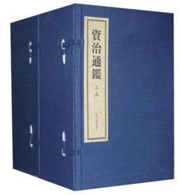 资治通鉴(线装) 司马光(北宋)两函十六册