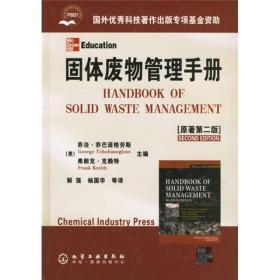 固体废物管理手册