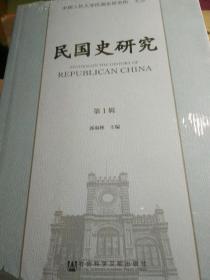民国史研究 第1辑