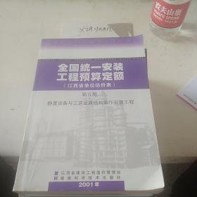 全国统一安装工程预算定额  江西省单位估价表5