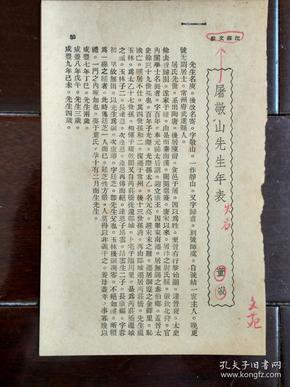 《屠敬山先生年表》卞孝萱先生旧藏