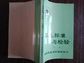 羊毛标准与检验(下册)