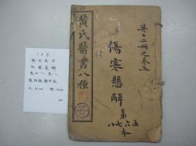 线装书《黄氏医书 伤寒悬解》(卷四-卷八)简阳益智书局 B1-138