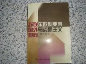 苏联东欧剧变后国外马克思主义趋向(2000年1版1印) 陈学明 编 / 中国人民大学出版社