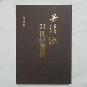吴清源21世纪围棋  第肆卷 正版精装