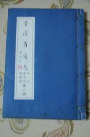 台湾省通志:教育志/考选篇 第一册