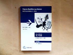 公司法(第4版)  英文版