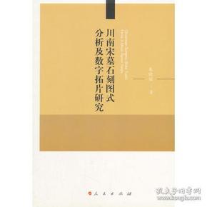 川南宋墓石刻图式分析及数字拓片研究