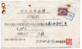 """股票证卷类----1956年湖南省洪江市贸易公司零售管理处""""股息收据""""(2组)"""