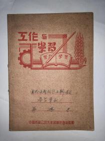 文革手写笔记本:关于反对胡风反革命集团学习笔记