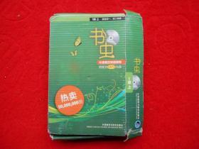 书虫 (牛津英汉双语读物) 1级 上 适合初一、初二年级 (共10本合售) 附英文MP3