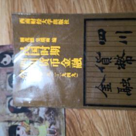 民国时期四川货币金融纪事(1911-1949)
