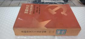 苏联外交六十五年纪事