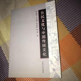 公民文化与中国传统文化