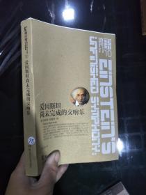 第一推动丛书:爱因斯坦尚未完成的交响乐,